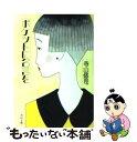【中古】 ポケットに名言を / 寺山 修司 / KADOKAWA [文庫]【メール便送料無料】【あす