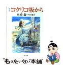 【中古】 脚本コクリコ坂から / 宮崎 駿 / 角川書店(角...