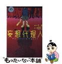 【中古】 妄想代理人 / 今 敏 / 角川書店 [文庫]【メール便送料無料】