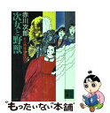 【中古】 次女と野獣 三姉妹探偵団13 / 赤川 次郎 / ...