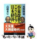 【中古】 小泉改革でこうなる!日本経済 / 高橋 乗宣 / アスキー [単行本]【メール便送料無料】