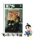 【中古】 E'S 2 / 結賀 さとる / エニックス [単行本]【メール便送料無料】【あす楽対応】
