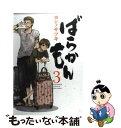 【中古】 ばらかもん 3 / ヨシノ サツキ / スクウェア...