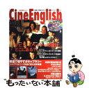 【中古】 Cine English / アルク / アルク [ムック]【メール便送料無料】【あす楽対応】