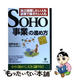 【中古】 「SOHO事業」の進め方 独立開業したい人も副業で稼ぎたい人も 改訂新版 / 浦野 敏裕 / かんき出版 [単行本(ソフトカバー)]【メール便送料無料】【あす楽対応】