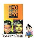 【中古】 Hey! hey! hey! music champ / フジテレビ出版 / フジテレビ出
