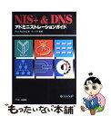 【中古】 NIS+ & DNSアドミニストレーションガイド / リック ラムジー / アスキー [単行本]【メール便送料無料】【あす楽対応】