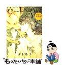 【中古】 WILD CATS完全版 / 清水 玲子 / 白泉社 [コミック]【メール便送料無料】【あす楽対応】