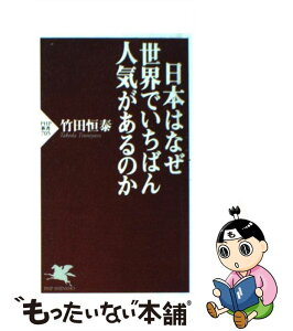 【中古】 日本はなぜ世界でいちばん人気があるのか /