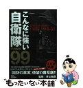 【中古】 こんなに強い自衛隊その秘密99 日本には世界屈指の「軍隊」がある!! / 井上 和彦 / 双葉社 [単行本]【メール便送料無料】【あす楽対応】