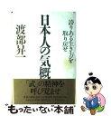 【中古】 日本人の気概 誇りある生き方を取り戻せ / 渡部 昇一 / PHP研究所 [単行本]【メー