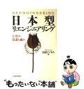 【中古】 日本型リエンジニアリング モノ作りの常識を破れ / 日経ビジネス / 日経 [ペーパーバッ