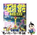 【中古】 るるぶ石垣宮古西表島久米島 '08〜'09 / JTBパブリッシング ...