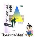 憲法フィールドノート 第2版 / 棟居 快行 / 日本評論社