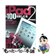 【中古】 iPad2を100倍楽しむ本 あっと驚く裏テク、すべて教えます / アスペクト / アスペクト [ムック]【メール便送料無料】