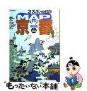 【中古】 るるぶMAP京都 この1冊で街を楽しむ・使いこなす! / ジェイティビィパブリッシング / ジェイティビィパブリッシング [ムック]【メール便送料無料】【あす楽対応】