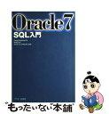 【中古】 Oracle7 SQL入門 / David Lockman / アスキー [単行本]【メール便送料無料】【あす楽対応】