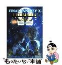 【中古】 ファイナルファンタジー10アルティマニアオメガ PlayStation 2 / Studio BentStuff / スクウェア・エニックス [ムック]【メール便送料無料】【あす楽対応】