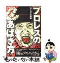 【中古】 プロレスのあばき方 / ターザン山本 / エンター...