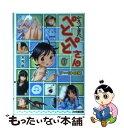 【中古】 かえってきた、ぺとぺとさん 1 / 木村 航 / エンターブレイン [文庫]【メール便送料
