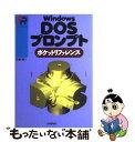 【中古】 Windows DOSプロンプトポケットリファレンス / 天野 司 / 技術評論社 [単行本]【メール便送料無料】【あす楽対応】
