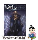 【中古】 Weiβ Side B 5 / 子安 武人, 大峰 ショウコ / 一迅社 コミック 【メール便送料無料】【あす楽対応】