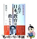 【中古】 これで日本の教育は救われる 私の教育進化論 / 渡部 昇一 / 海竜社 [単行本]【メール便送料無料】【あす楽対応】