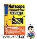 【中古】 Netscape Communicatorポケットリファレンス For Win / 鍋島