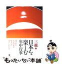 【中古】 日本を楽しむ年中行事 / 三越 / かんき出版 [...