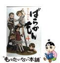 【中古】 ばらかもん 4 / ヨシノ サツキ / スクウェア...