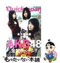 【中古】 クイック・ジャパン 87 / AKB48, 前田