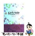 【中古】 ときめきメモリアルGirl's Side Premium 3rd Story公式 / 週刊ファミ通編集部 / [単行本(ソフトカバー)]【メール便送料無料】【あす楽対応】