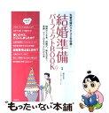 【中古】 結婚準備パーフェクトBOOK 先輩花嫁のクチコミを収録! / 岡村 奈奈 / 成美堂出版
