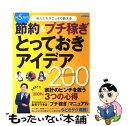 【中古】 節約&プチ稼ぎとっておきアイデア200 達人たちがこっそり教える / 日本実業出版社 /