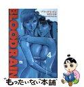 【中古】 BLOOD RAIN 4 / 村生 ミオ / 秋田書店 [コミック]【メール便送料無料】【あす楽対応】