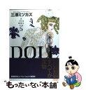 【中古】 Doll 5 / 三原 ミツカズ / 祥伝社 [コミック]【メール便送料無料】【あす楽対応】