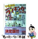 【中古】 すぐ使えるランキングブック / 日本ランキング評議会 / 平和出版 [ムック]【メール便送料無料】【あす楽対応】