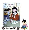【中古】 早子先生、結婚はまだですか? / 立木早子 / イースト・プレス [コミック]【メール便送料無料】【あす楽対応】