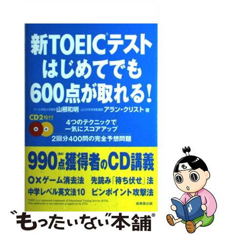 【中古】 新TOEICテストはじめてでも600点が取れる! / 山根 和明 / 成美堂出版 [単行本(ソフトカバー)]【メール便送料無料】