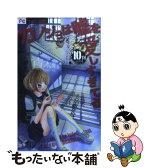 【中古】 カノジョは嘘を愛しすぎてる 10 / 青木 琴美 / 小学館 [コミック]【メール便送料無料】【あす楽対応】