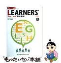 LEARNERS'高校英語 五訂版 / チャート研究所 / 数研出版