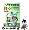 【中古】 子どもの病気110番 病気かな?と思ったら / 喜里山 慶子 / 創元社 [単行本]【メー