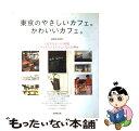 【中古】 東京のやさしいカフェ。かわいいカフェ。 大好きなカフェの時間こころもからだもやさしくなれる / 成美堂出版編集部 / 成美堂..