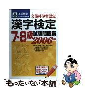 【中古】 漢字検定7・8級試験問題集 本試験型 〔2006年版〕 / 成美堂出版編集部 / 成美堂出版 [単行本]【メール便送料無料】【あす楽対応】