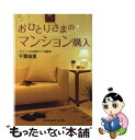 【中古】 おひとりさまのマンション購入 / 千葉 由里 / 成美堂出版 [文庫]【メール便送料無料】
