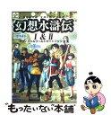 【中古】 幻想水滸伝1&2オフィシャルワールドガイドブック ...