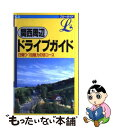 【中古】 関西周辺ドライブガイド 日帰り・1泊魅力の56コー...