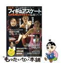 【中古】 日本フィギュアスケートトリノ五輪&世界選手権応援ブック / 実業之日本社 / 実業之日本社