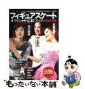 【中古】 日本女子フィギュアスケートオフィシャル応援ブック 2006 / 実業之日本社 / 実業之日