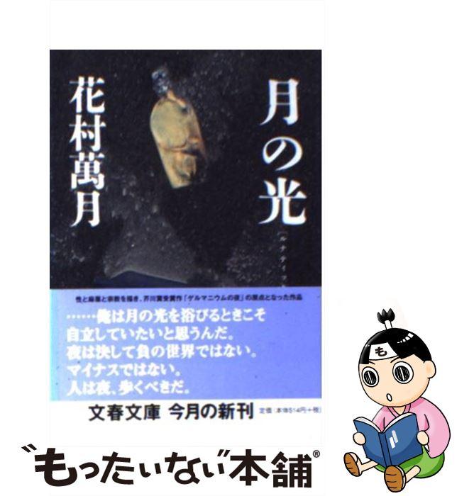 【中古】 月の光(ルナティック) / 花村 萬月...の商品画像